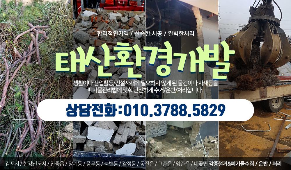 김포폐기물처리 태산환경개발